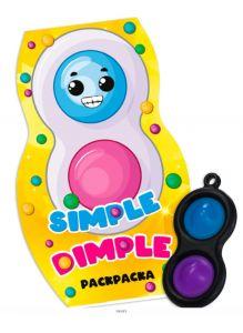 Комплект детский «Супер подарок № 22» Раскраска вырубная малая «Simple Dimple» и Брелок Симпл-димпл в ассортименте