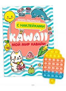 Комплект детский «Играем сами и вместе с друзьями № 6» Наклей и раскрась № 3 «Мой мир кавайи» и Поп-ит «Мороженка»