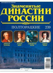 Знаменитые династии России № 239. Полторацкие