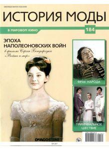История Моды № 184