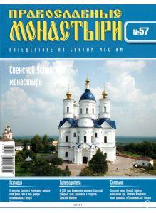 Православные монастыри. Путешествие по святым местам № 57 (21)