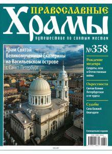 Православные храмы. Путешествие по святым местам № 358