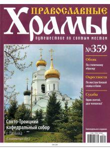 Православные храмы. Путешествие по святым местам № 359