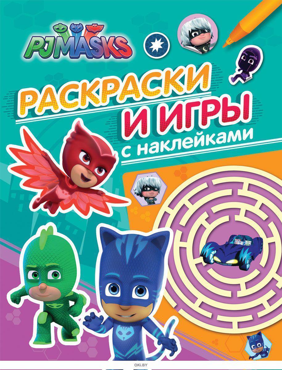 Купить книгу Герои в масках. Раскраски и игры с наклейками ...