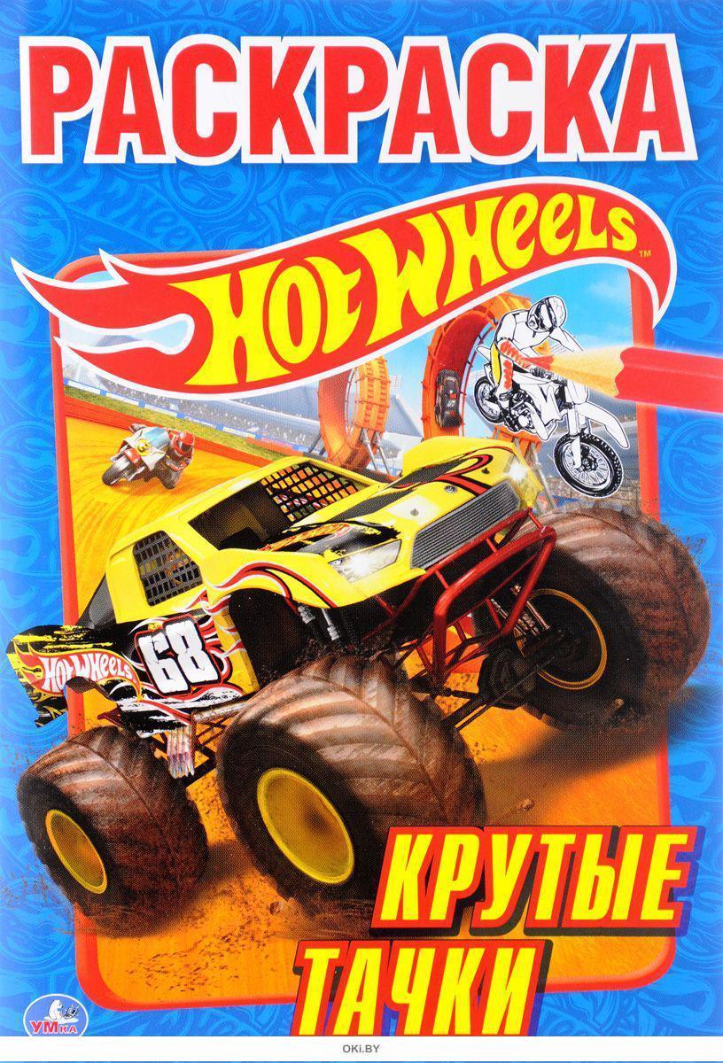 Купить Hot wheels. Крутые тачки в интернет-магазине с ...