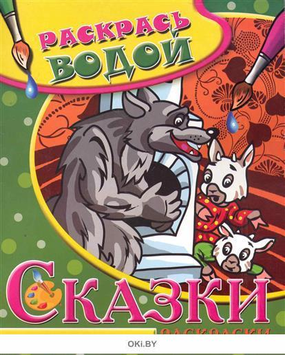 """Купить Водная раскраска """"Волк и семеро козлят"""" в интернет ..."""