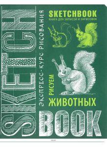 Sketchbook «Рисуем животных. Экспресс-курс рисования»