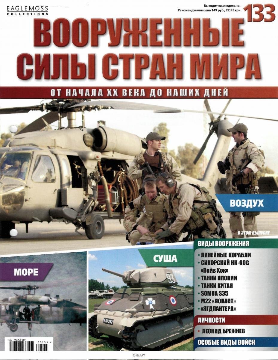 Вооруженные силы стран мира 133/2017