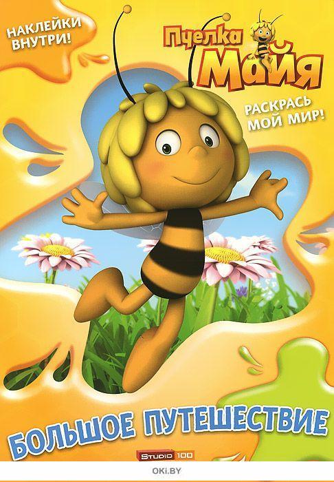 Купить Раскраска с наклейками. Пчелка Майя в интернет ...