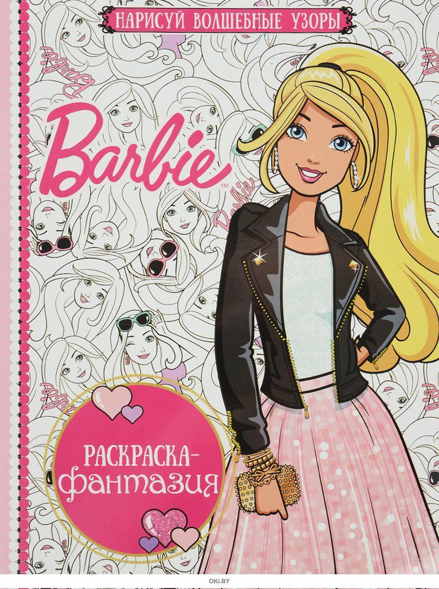 Купить книгу Barbie. Раскраска-фантазия за 3.24 руб. в ...