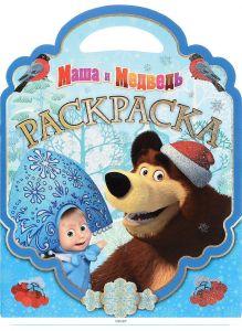 Маша и Медведь. Раскраска-сумочка