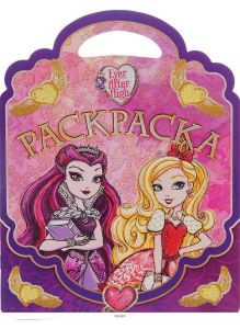 Ever After High: Раскраска-сумочка