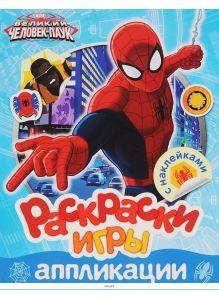 Marvel. Великий человек-паук. Раскраски, игры, аппликации (+ наклейки)