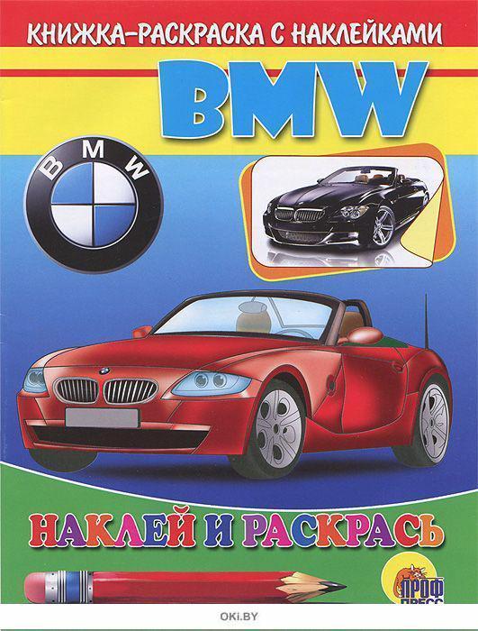 Купить книгу BMW. Раскраска с наклейками за 1.68 руб. в ...