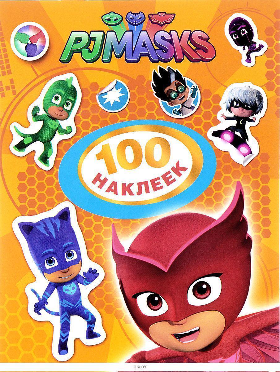 Купить Герои в масках. 100 наклеек в интернет-магазине с ...