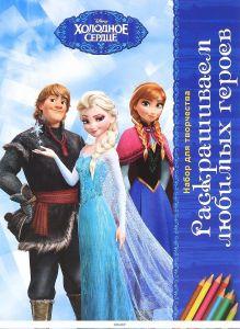 Disney Холодное сердце. Раскрашиваем любимых героев. Набор для творчества