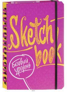 SketchBook «Экспресс-курс рисования. Базовый уровень»
