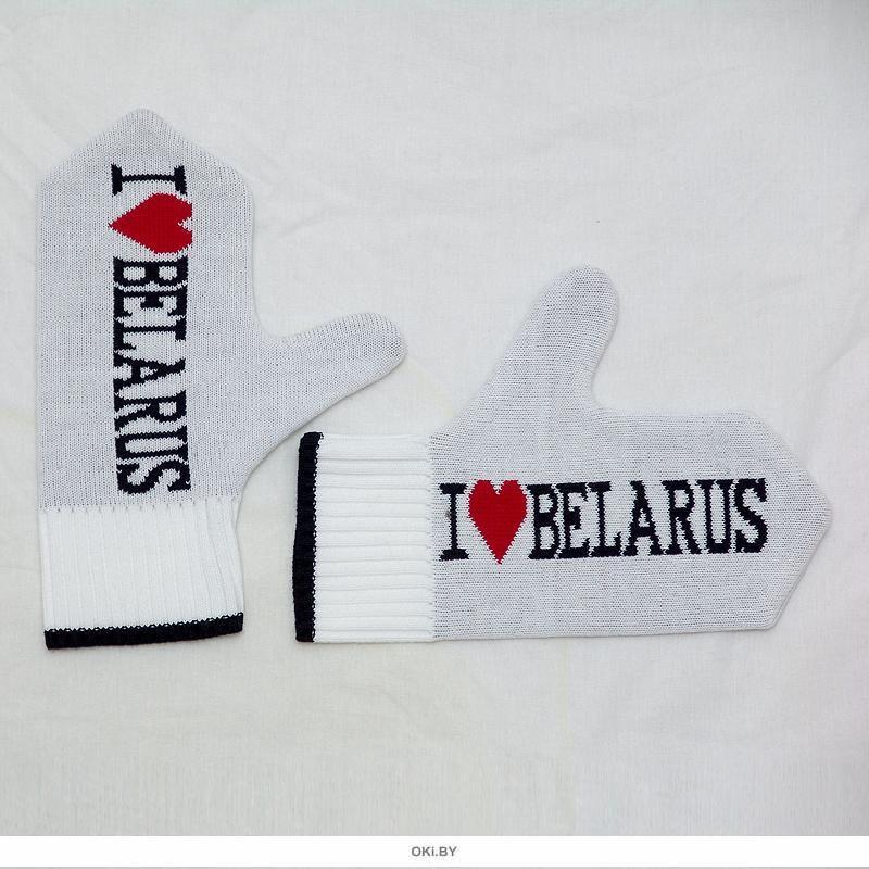 Варежки «I LOVE BELARUS»