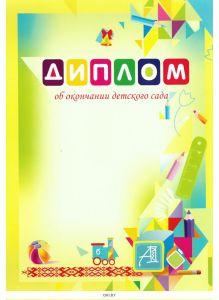 Диплом об окончании детского сада без линеек (формат А4)