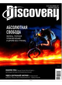 DISCOVERY (ДИСКАВЕРИ) 10 / 2017
