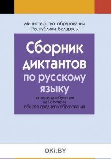 Сборник диктантов по русскому языку ( I ступень среднего образования)
