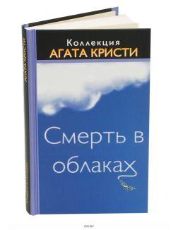КОЛЛЕКЦИЯ АГАТА КРИСТИ № 34. Смерть в облаках