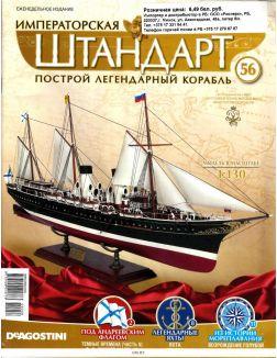 Императорская яхта «Штандарт» № 56