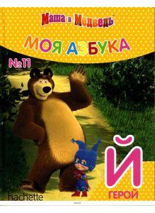 МОЯ АЗБУКА МАША И МЕДВЕДЬ № 11