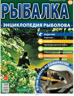 Рыбалка. Энциклопедия рыболова № 98