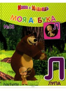 МОЯ АЗБУКА МАША И МЕДВЕДЬ № 13