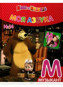 МОЯ АЗБУКА МАША И МЕДВЕДЬ № 14