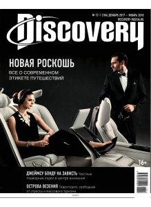 DISCOVERY (ДИСКАВЕРИ) 12-1 / 2017