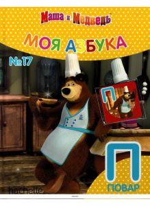 МОЯ АЗБУКА МАША И МЕДВЕДЬ № 17