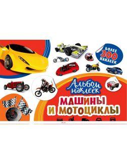 Машины и мотоциклы. Альбом наклеек