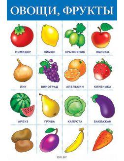 Плакат. Овощи, фрукты