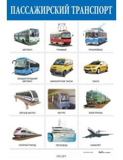 Плакат. Пассажирский транспорт