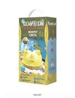 Космический песок Желтый, тематический набор «Вокруг света» 2 кг, коробка