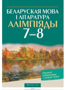 Беларуская мова i лiтаратура, 7 - 8 кл, Алiмпiяды