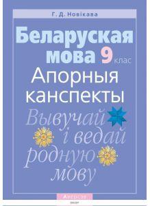 Беларуская мова, 9 класс. Апорныя канспекты