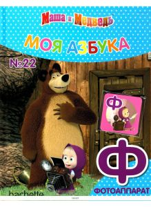 МОЯ АЗБУКА МАША И МЕДВЕДЬ № 22