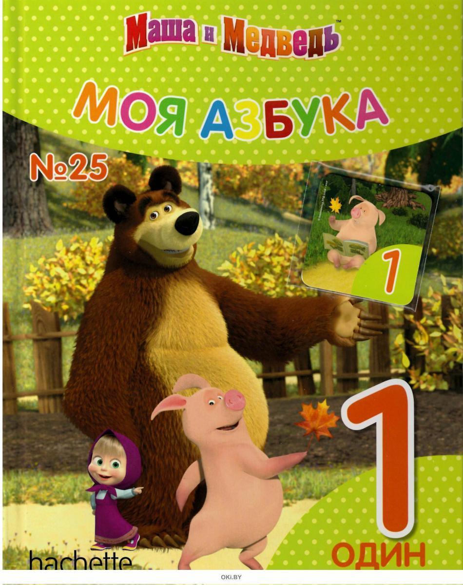 МОЯ АЗБУКА МАША И МЕДВЕДЬ № 25