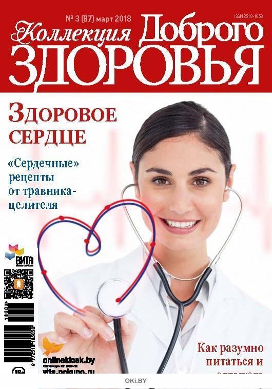 Здоровое сердце 3 / 2018 Коллекция «Доброго здоровья»