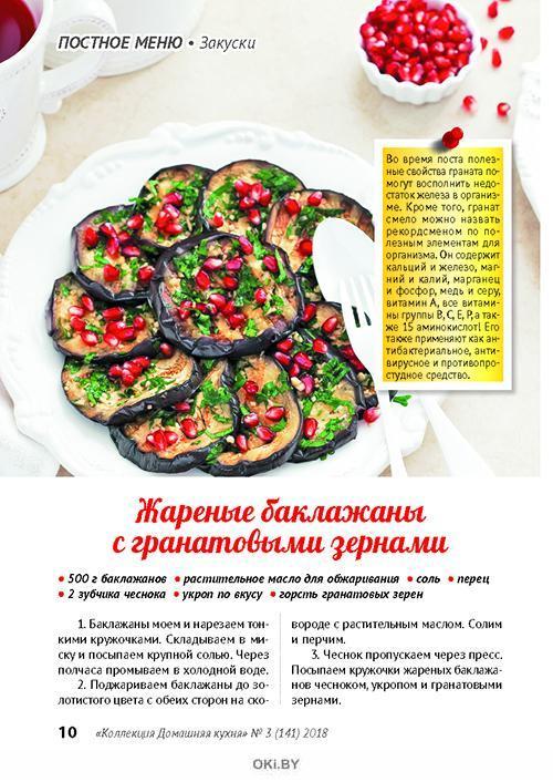 От поста до Пасхи  3 / 2018 Коллекция «Домашняя кухня»