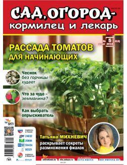 Рассада томатов для начинающих 5 / 2018 Сад, огород- кормилец и лекарь