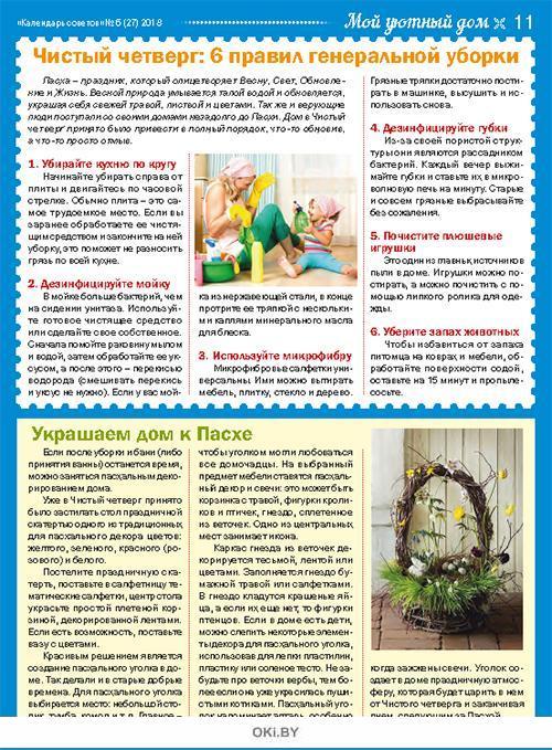 Герой номера - Жан-Поль Бельмондо. 6 / 2018 Календарь советов