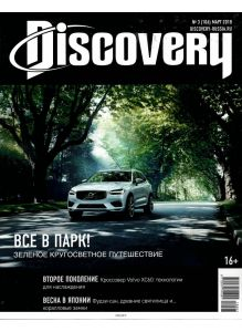 DISCOVERY (ДИСКАВЕРИ) 3 / 2018