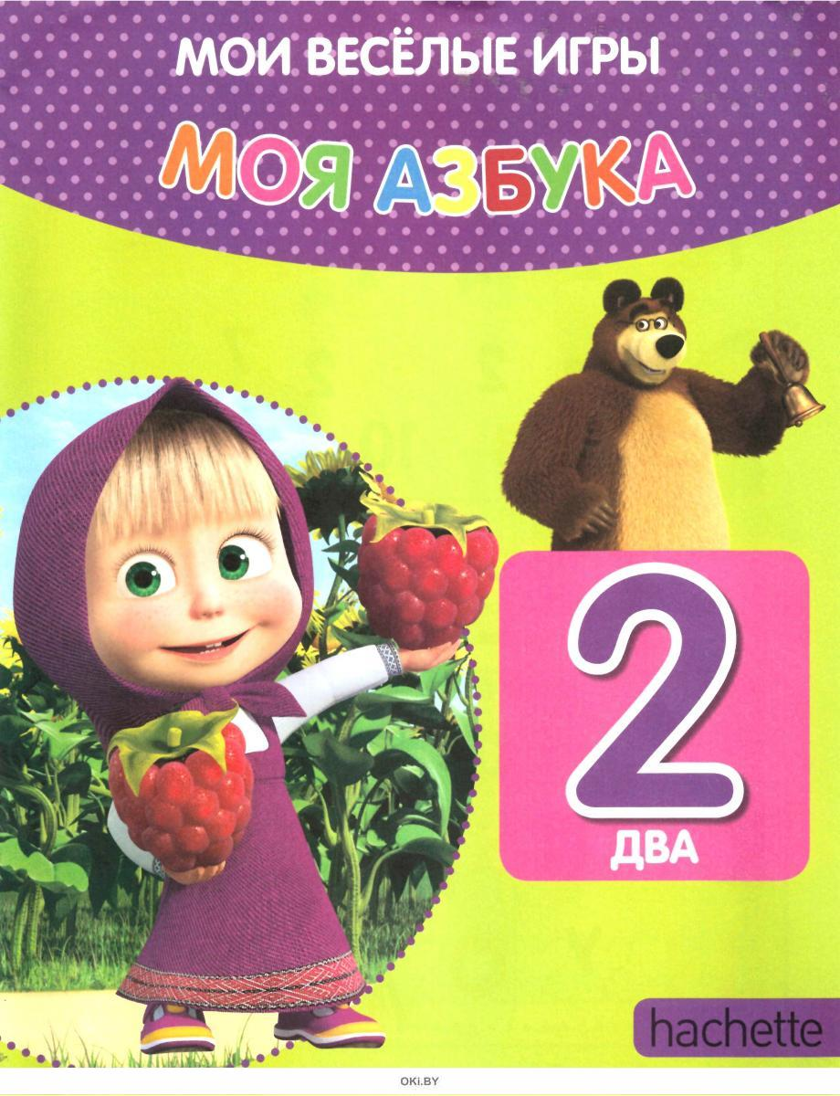 МОЯ АЗБУКА МАША И МЕДВЕДЬ № 29
