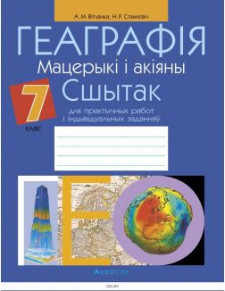 Геаграфiя, 7 кл, Сшытак для практычных работ ііндывідуальных заданняў