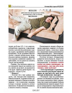 Нормальный вес. Ем что хочу! 4 / 2018 Коллекция «Доброго здоровья»