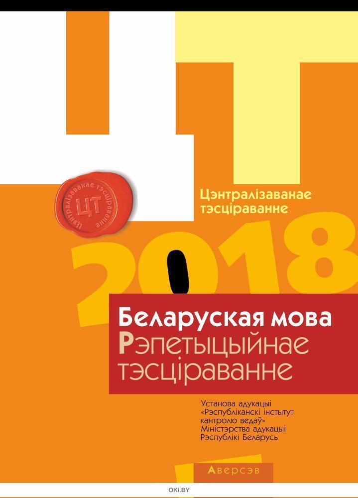 РИКЗ ЦТ 2018 г. Беларуская мова, Рэпетыцыйнае тэсціраванне